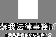 蘇我法律事務所 千葉県蘇我駅から徒歩3分
